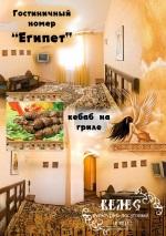 Гостиница 2-х местный номер - Египет